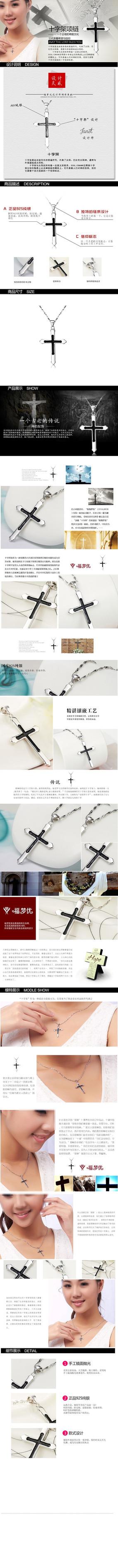 淘宝项链首饰产品描述模板 PSD