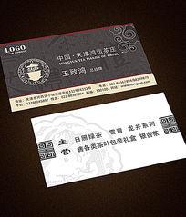 中国茶文化名片设计PSD模板下载