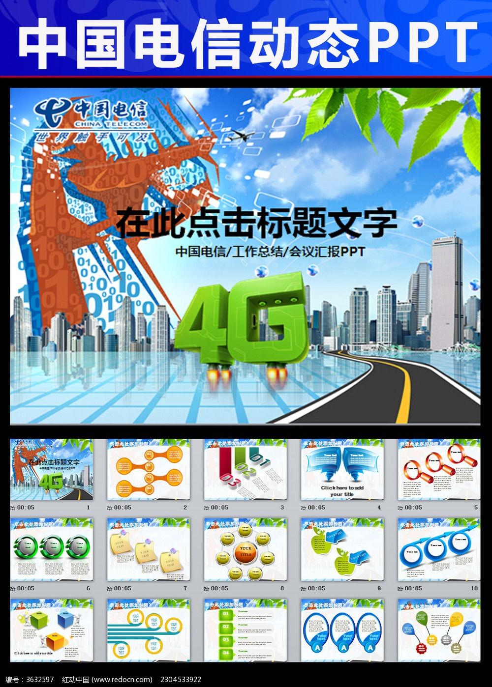 标签:中国电信天翼4G宽带手机动态PPT模板图片下载中国电信 通信 通讯 宽带 固话 手机 动态PPT 中国电信PPT 工作 总结 计划 会议 报告 PPT PPT模板 PPT图表 天翼 189 电信 4G 蓝色
