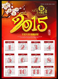2015年日历设计