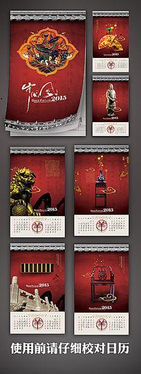 2015年中国风古典文化挂历