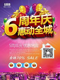 6周年店庆海报