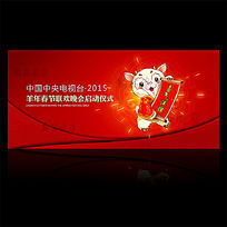 CCTV春节联欢晚会启动仪式舞台背景设计
