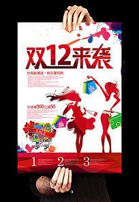 炫彩商超双12促销海报设计