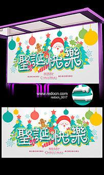手绘pop圣诞节海报