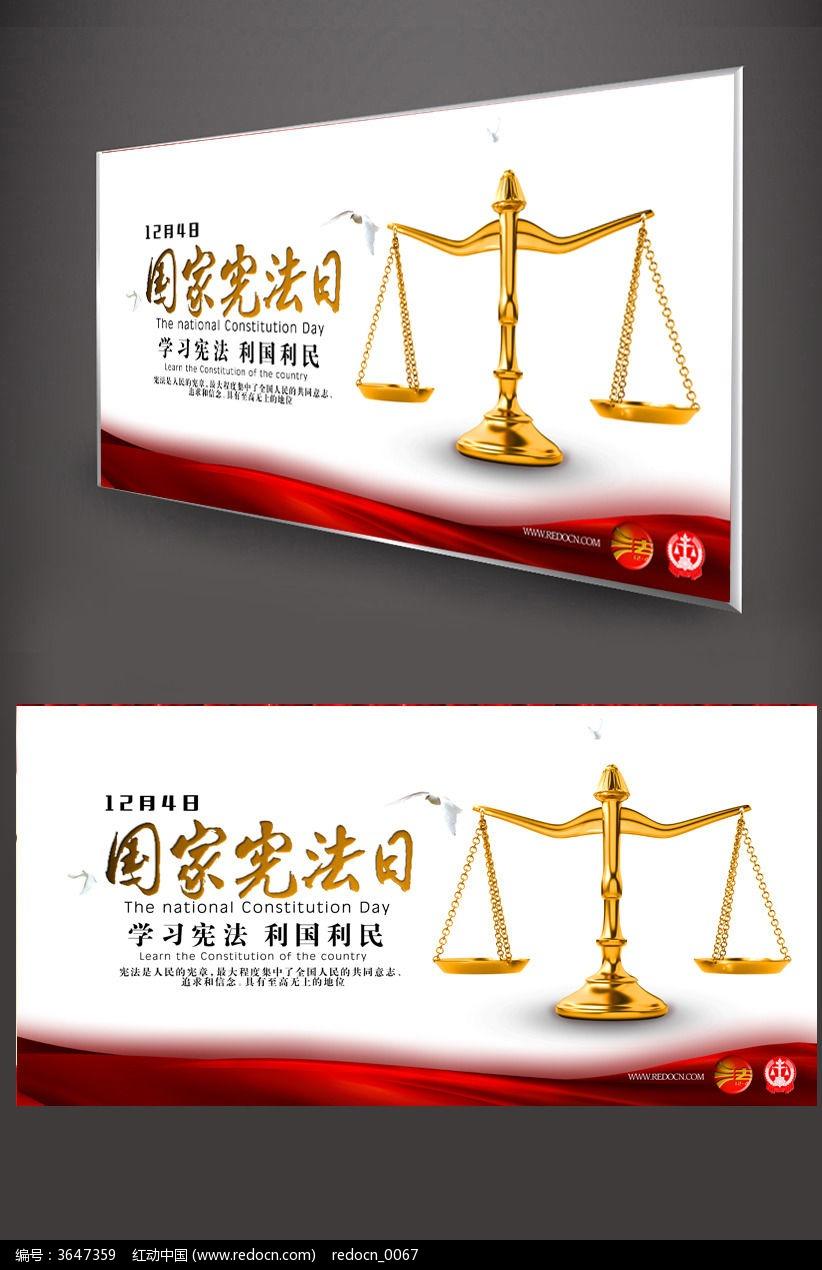 国家宪法日宣传海报