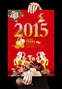 红色喜庆2015羊年创意海报设计