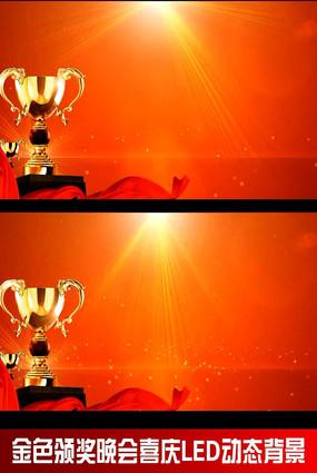 金色颁奖晚会喜庆LED动态背景