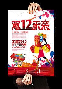 商场双12促销海报设计