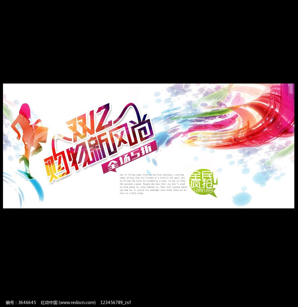 商场双12促销海报设计图片