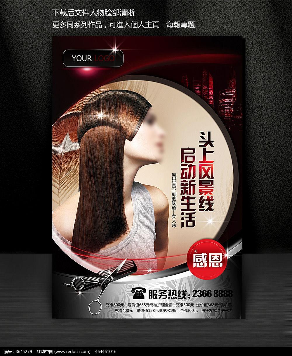 标签:美发海报 美发造型 发型 美发护理 理发店海报 美发美女 美容美