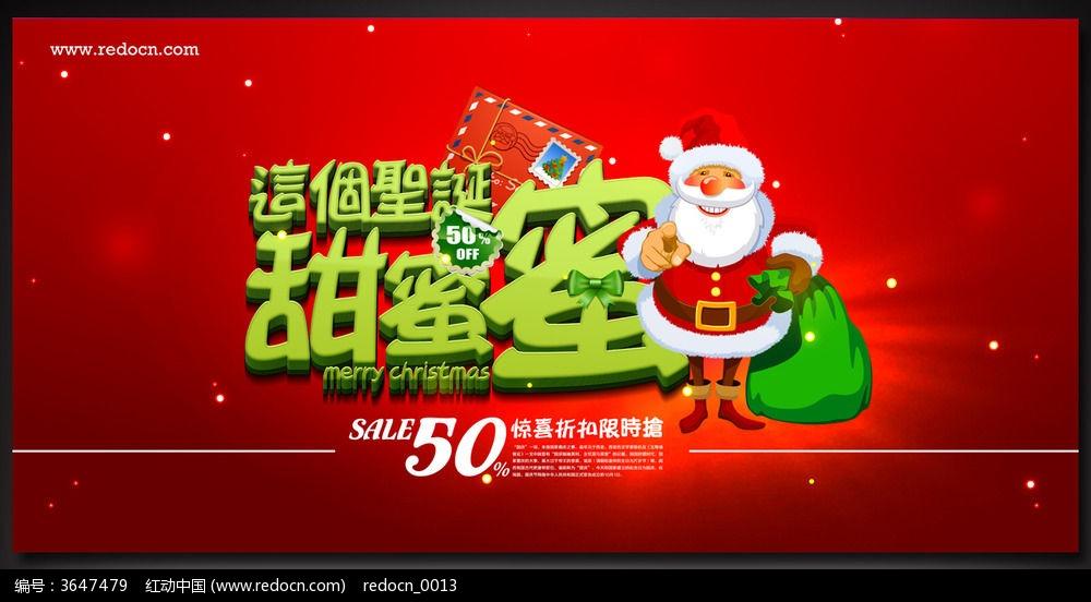 ktv圣诞节手绘海报