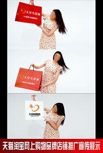 天猫淘宝网上购物品牌店铺推广宣传展示