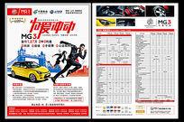 为爱冲动 MG3汽车促销宣传单