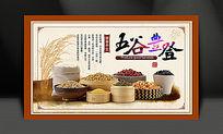 五谷丰登粮食海报