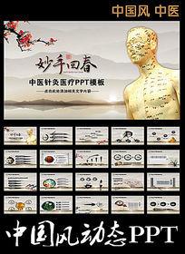 中国风中医针灸穴位动态PPT