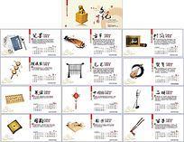 中国文化台历