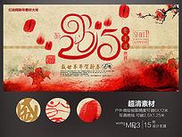 中国彩墨风2015年新年海报图片
