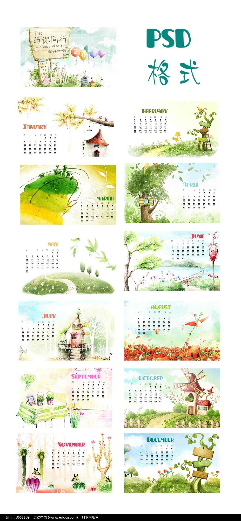 > 日历|台历