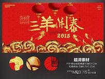 2015三羊开泰春节宣传海报模板