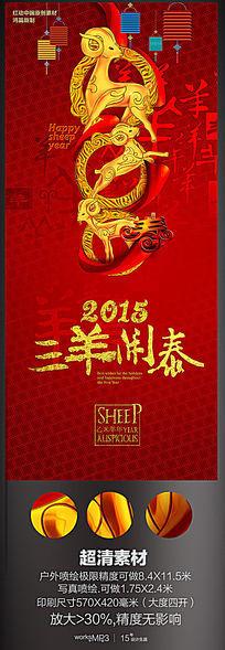 2015三羊开泰羊年吊旗设计