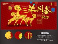 2015三羊开泰羊年海报素材