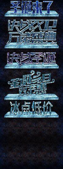 冰块字体样式设计