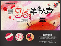 彩墨2015羊年大吉宣传海报