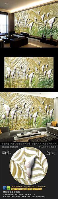 超高清浮雕电视背景墙(超清分层)