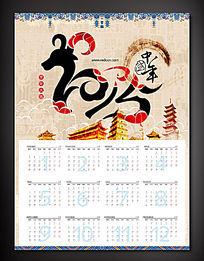 传统2015羊年日历图片