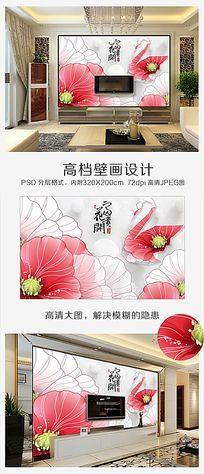 顶级花开富贵天鹅红花电视背景墙