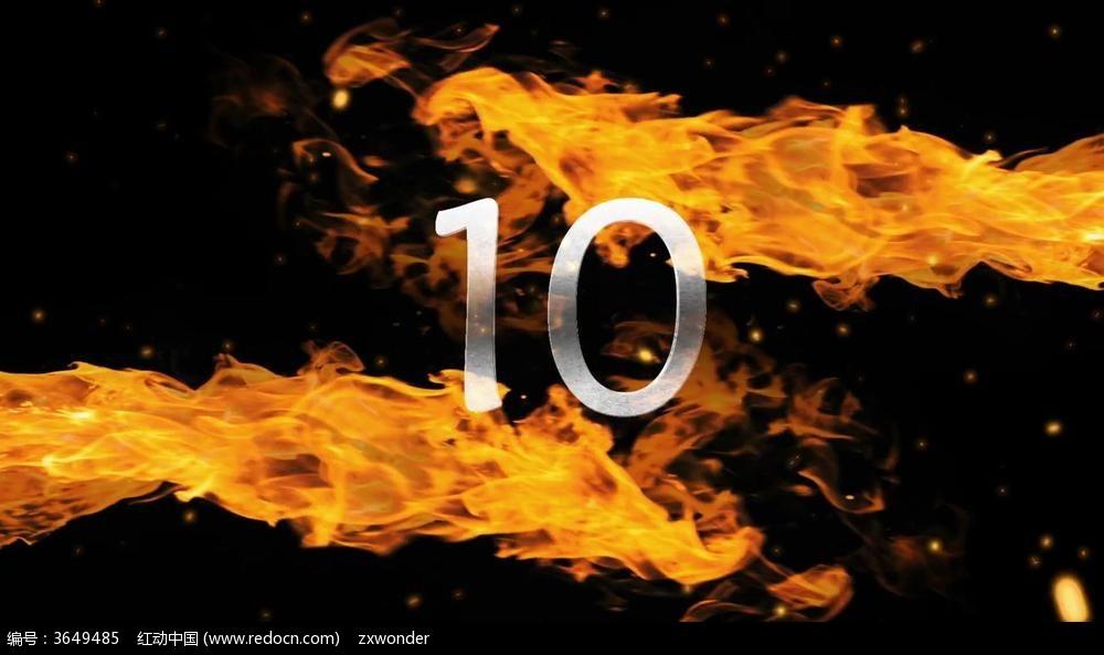 视频_火焰10秒倒计时视频素材