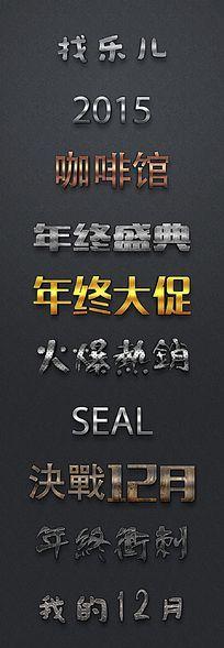 金属质感字体样式设计 PSD