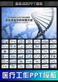基因DNA医学医疗化学化验工作动态PPT