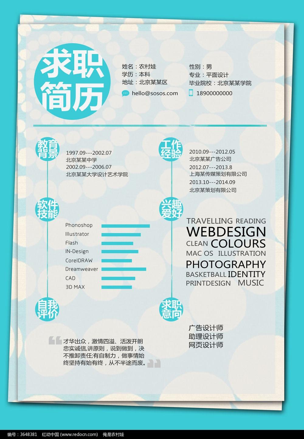 图片圆球蓝色_海报设计/宣传单/广告牌简历素房天下房地产广告设计v图片图片