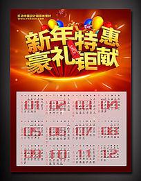 商场2015年新年促销日历卡设计