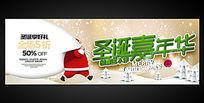 圣诞嘉年华海报PSD素材
