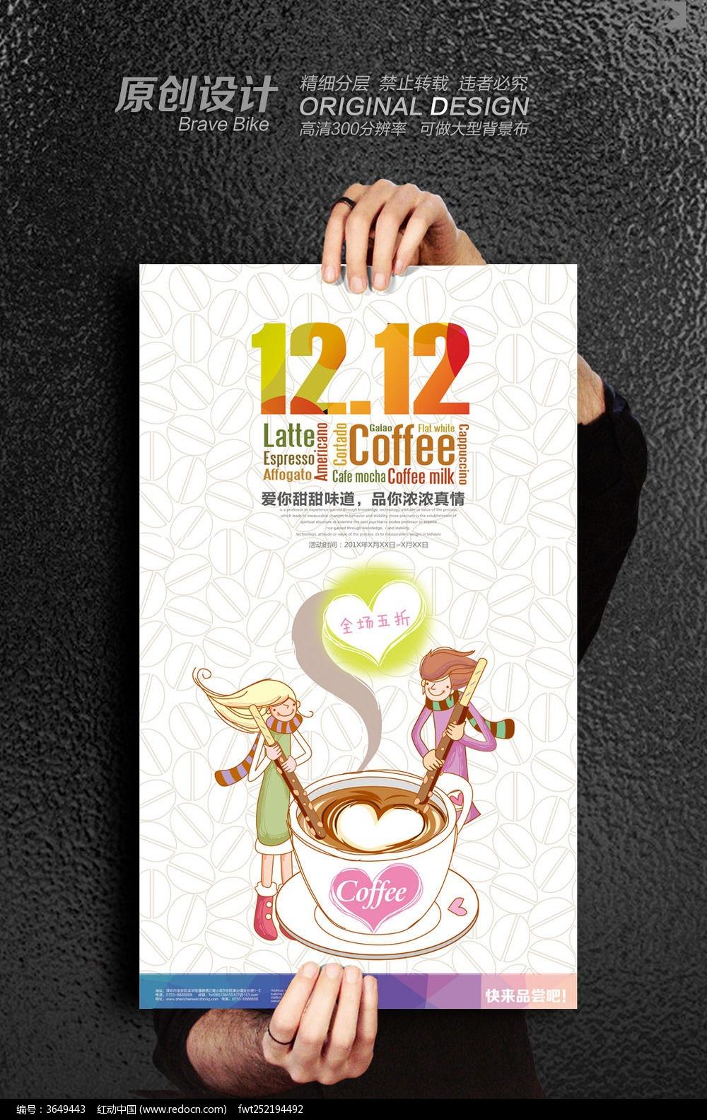 双12咖啡手绘促销海报