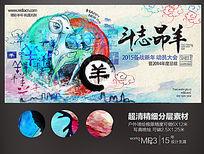 水墨斗志昂扬2015企业年会背景设计