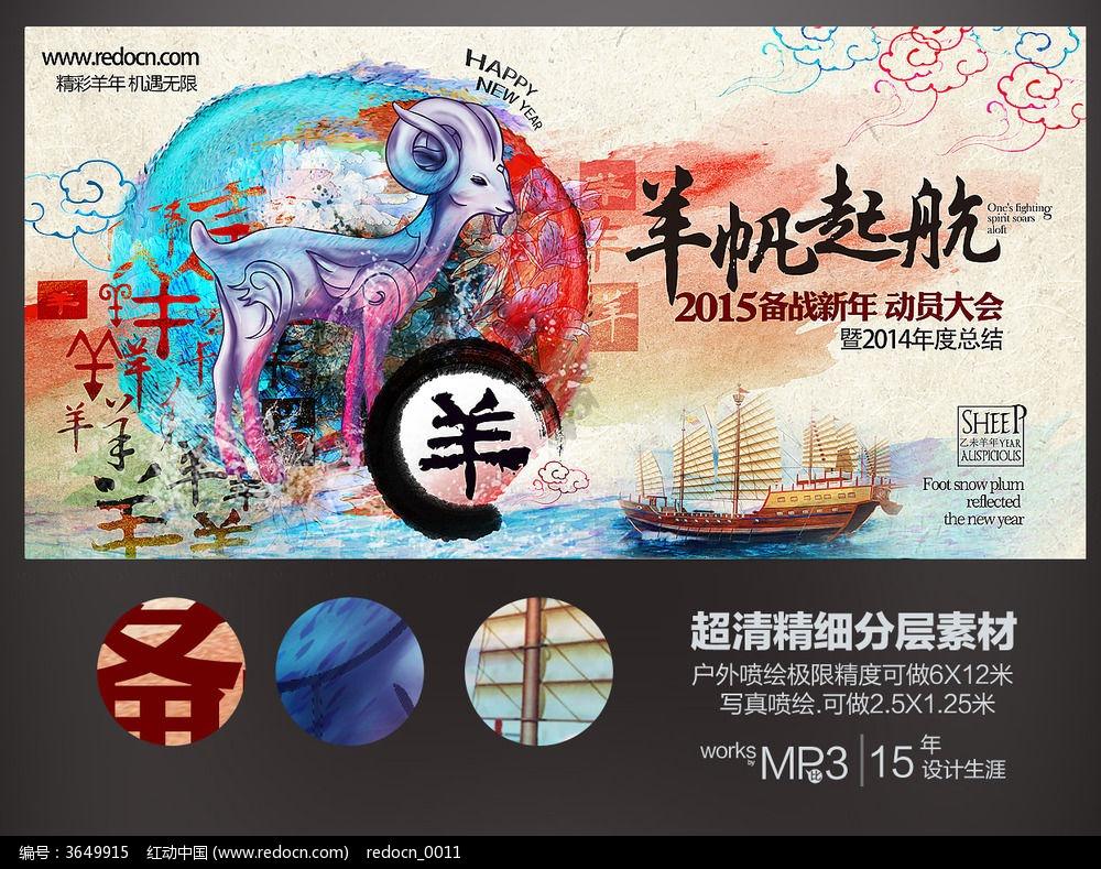水墨杨帆起航2015公司年会背景设计