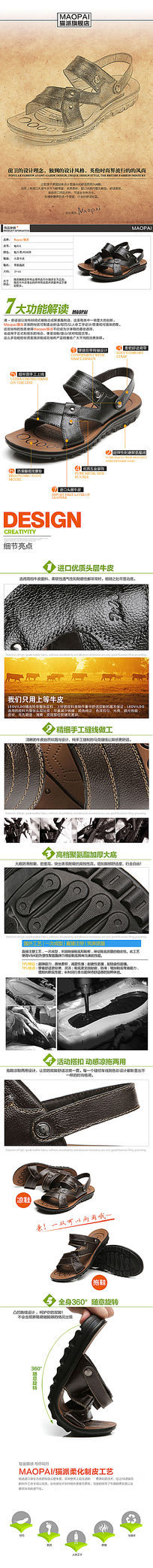 淘宝凉鞋详情页男鞋细节描述PSD模板