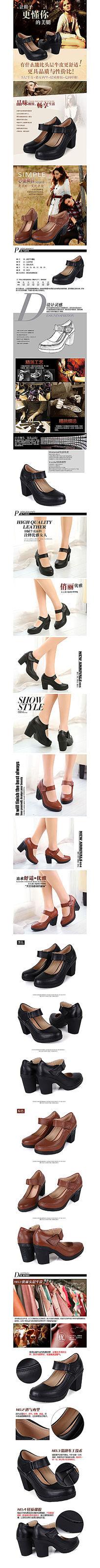 淘宝皮鞋详情页女鞋细节描述PSD模板