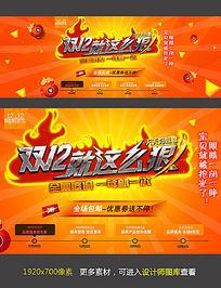 淘宝双12电器数码促销海报