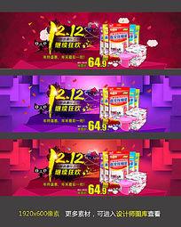 淘宝双12购物狂欢活动海报