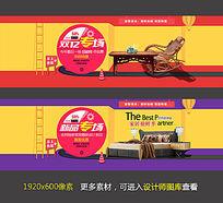 淘宝双12家具促销海报