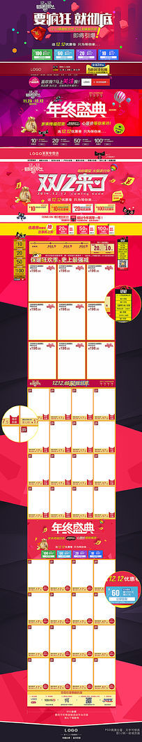 淘宝双12年终盛典活动促销页面PSD设计