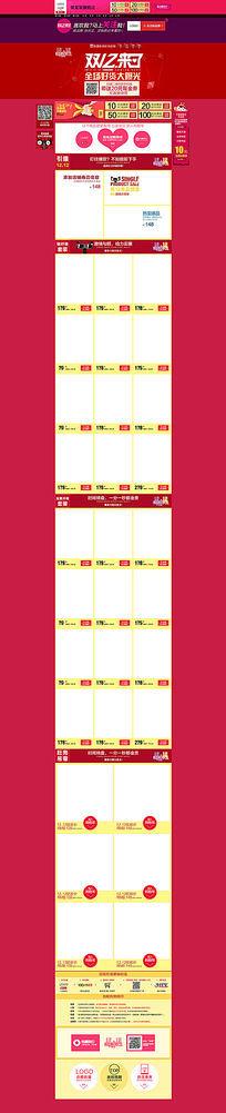 淘宝双12年终盛典活动页面设计