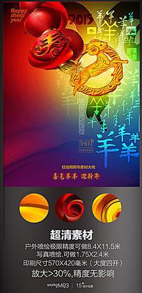 羊年春节海报图片