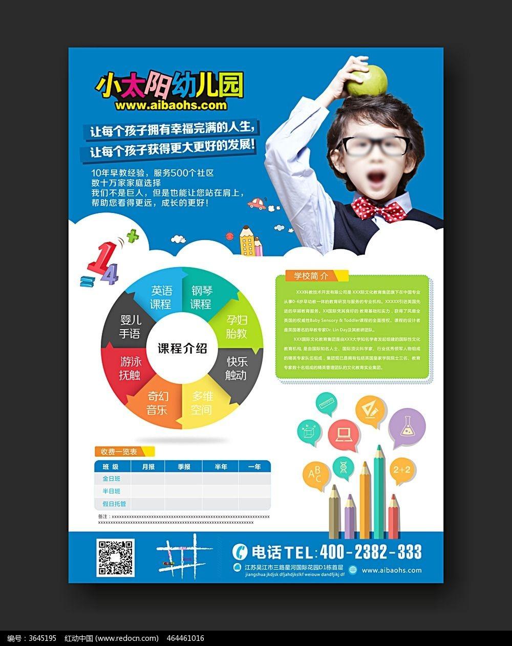 幼儿园招生宣传单_海报设计/宣传单/广告牌图片素材