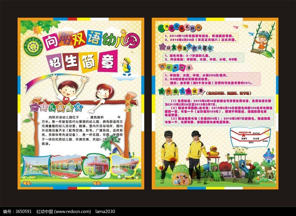 童趣 童真 儿童 辅导班宣传单 卡通 培训班 暑假班 dm单 家教 色彩